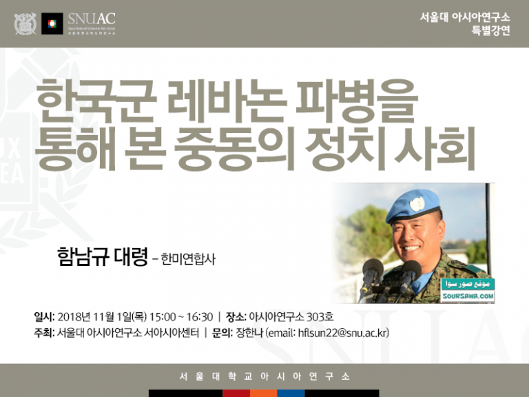 Reading Middle East Asia's Sociopolitics through the Dispatch of Korean Troops to Lebanon