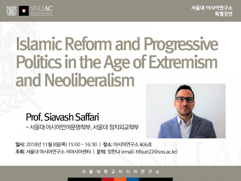 Islamic Reform and Progressive Politics in the Age of Extremism and Neoliberalism