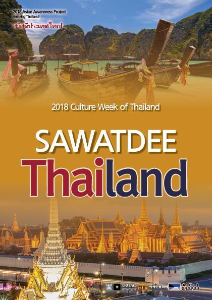 2018 Culture Week of Thailand: Sawatdee Thailand