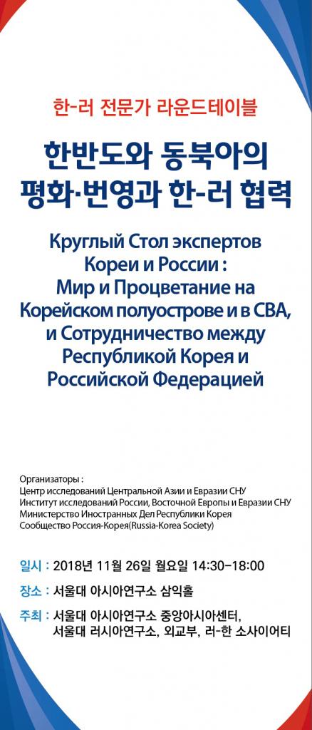 Korea-Russia Expert Roundtable: Peace and Prosperity of Korean Peninsular and Northeast Asia and Korea-Russia Cooperation