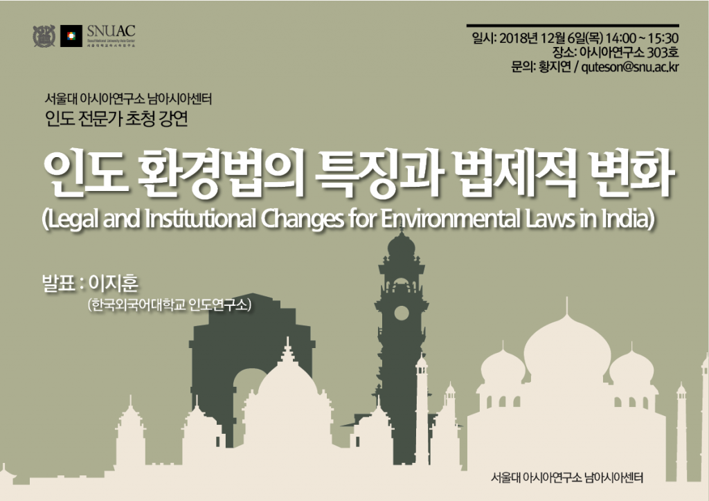 Legal and Institutional Changes for Environmental Laws in India