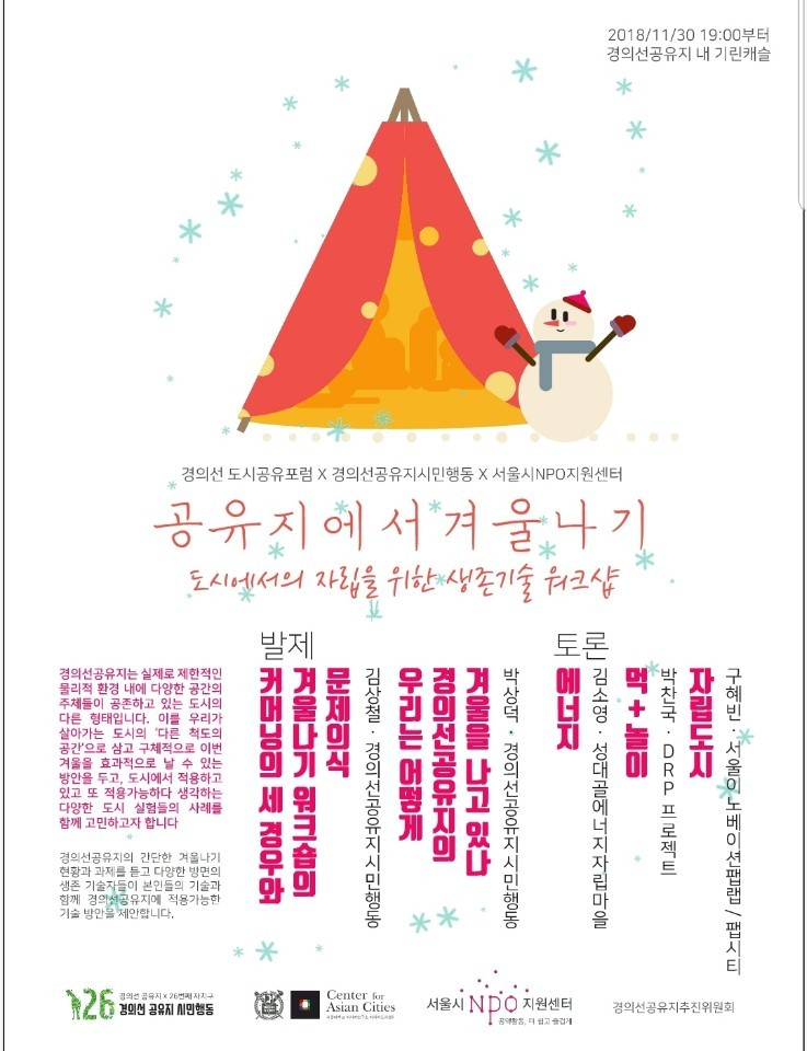 Winter in Gyeongui Line Common Land – Survival Technology Workshop for Independence in the City