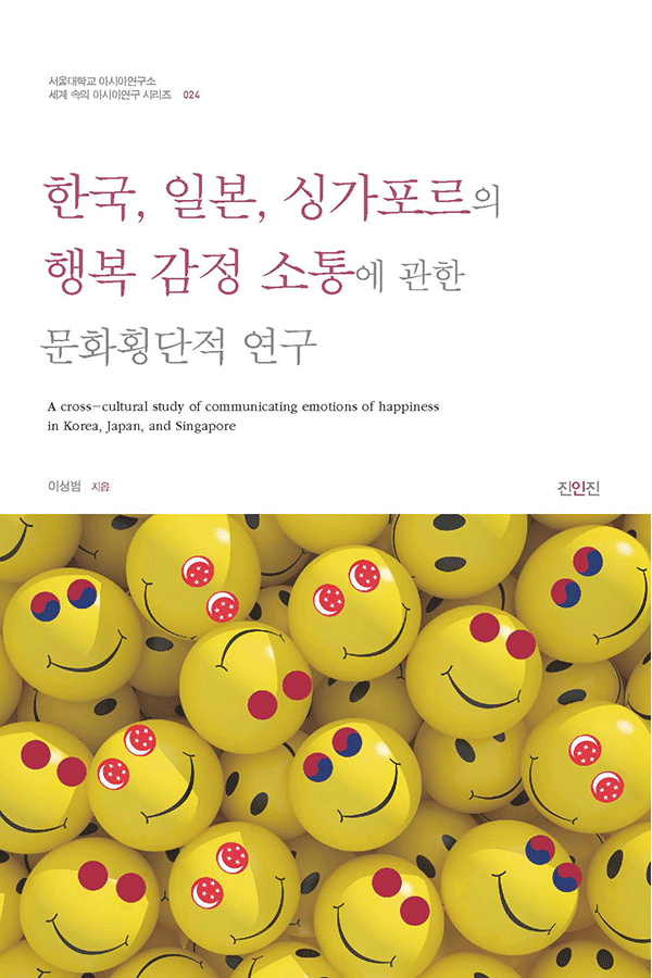 A Cross-Culture Study of Communicating Emotions of Happiness in Korea, Japan, and Singapore