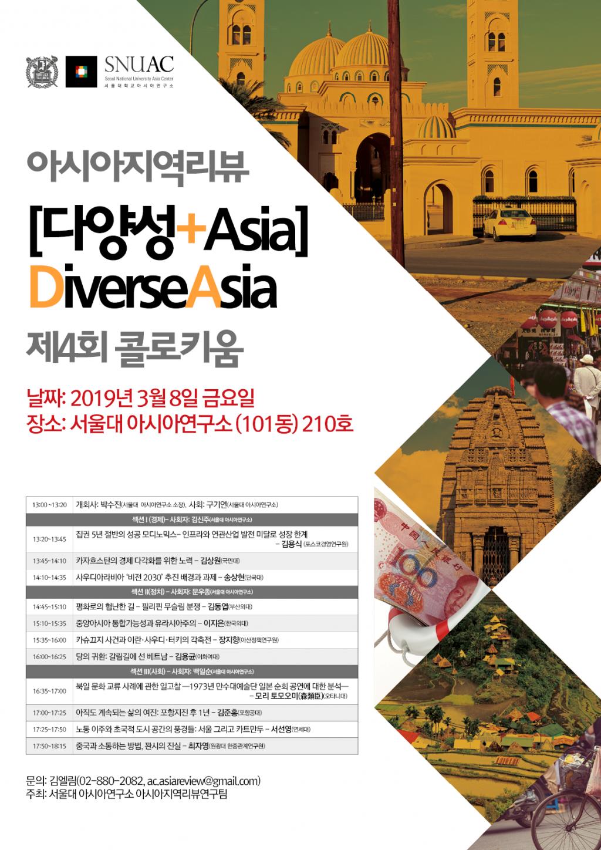 The 4th DiverseAsia Colloquium