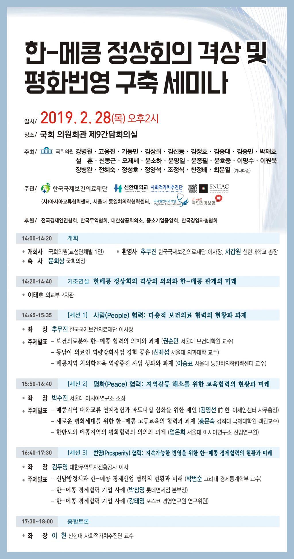 Korea-Mekong Summit and Peace-Prosperity Promotion Seminar