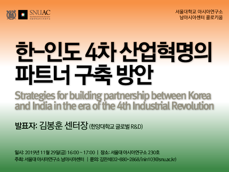 Strategies for building partnership between Korea and India in the era of the 4th Industrial Revolution