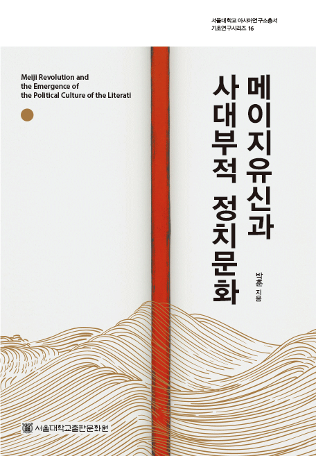 Meiji Revolution and the Emergence of the Political Culture of the Literati