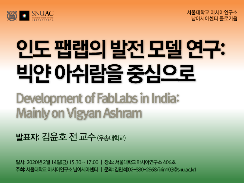 Development of Fablabs in India: Mainly on Vigyan Ashram