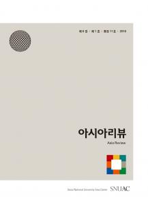 Asia Review Vol.10 | No.1 | 2020