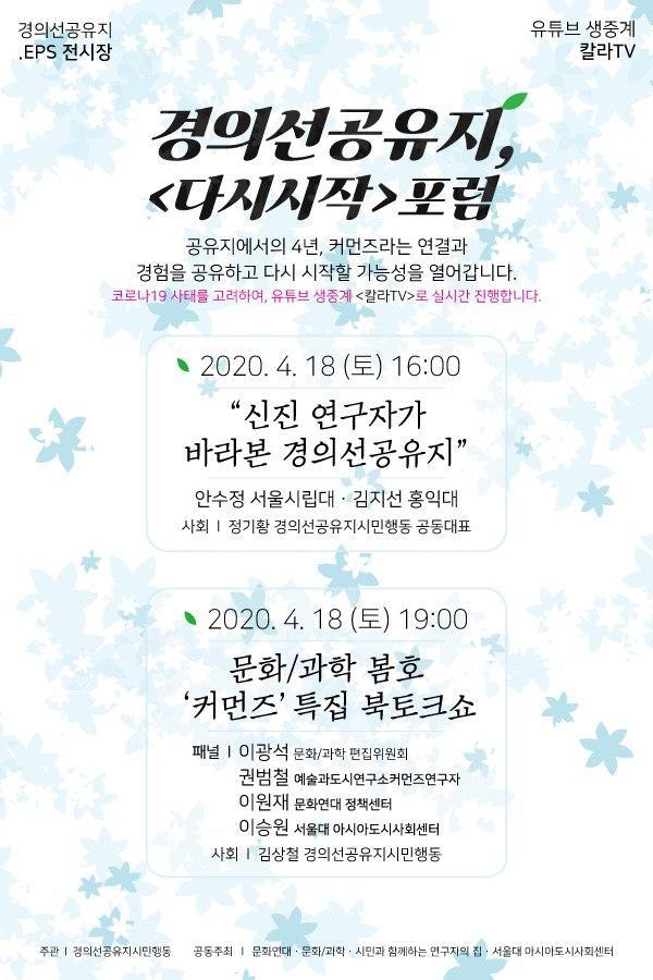 [Forum] Gyeongui Line Commons Movement <Re:born srcset=
