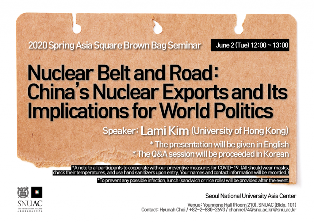 Nuclear Belt and Road: China's Nuclear Exports and Its Implications for World Politics