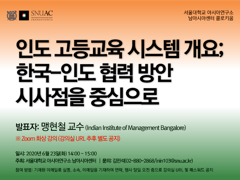 Higher Education System in India: Seeking Measures for Korea-India Cooperation