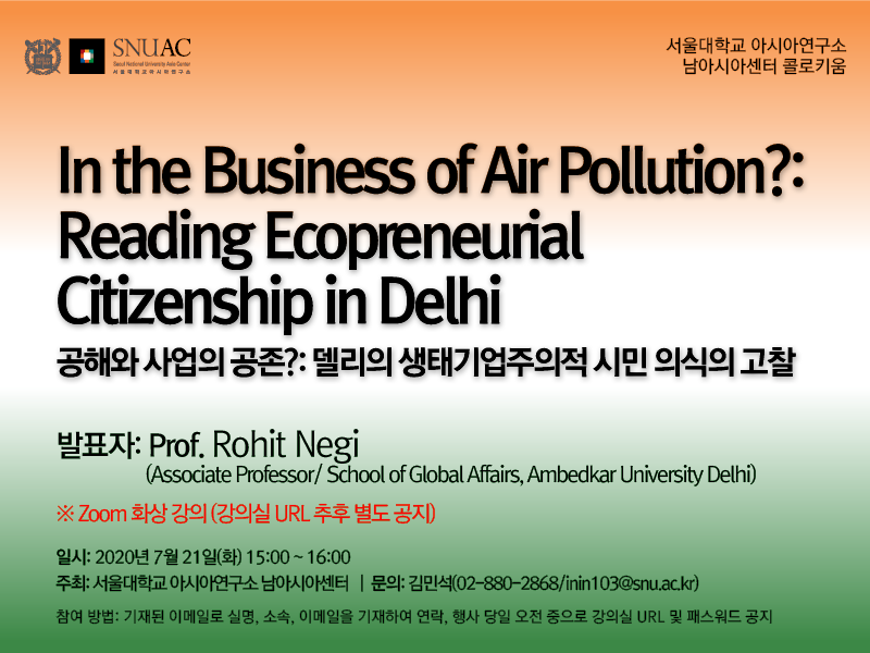 In the Business of Air Pollution?: Reading Ecopreneurial Citizenship in Delhi