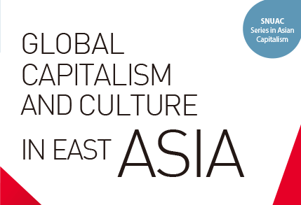 """Global Capitalism and Culture in East Asia"" Receives the 2020 National Academy of Sciences' Outstanding Book Prize"