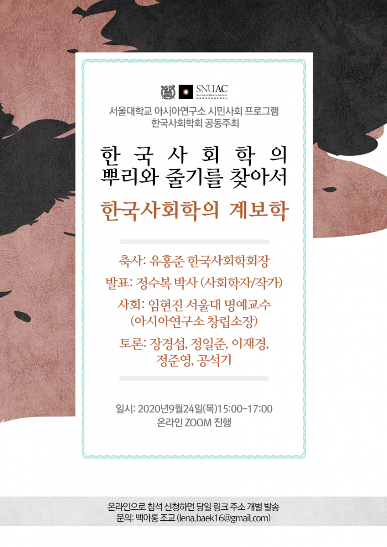 In Search of the Roots and Stems of Korean Sociology: The genealogy of Korean sociology