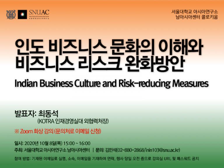 Indian Business Culture and Risk-reducing Measures