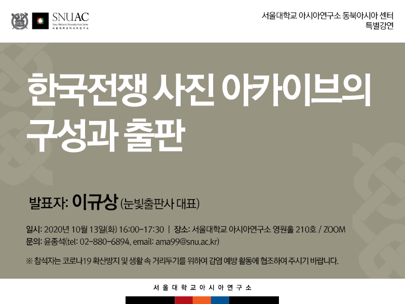 The Composition and Publication of Korean War Photo Archives