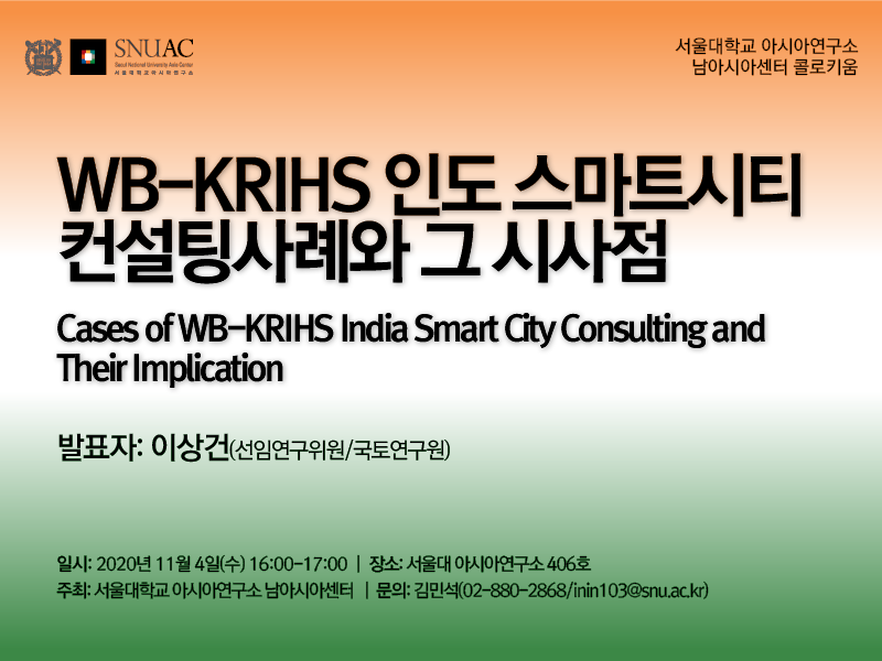Cases of WB-KRIHS India Smart City Consulting and Their Implication