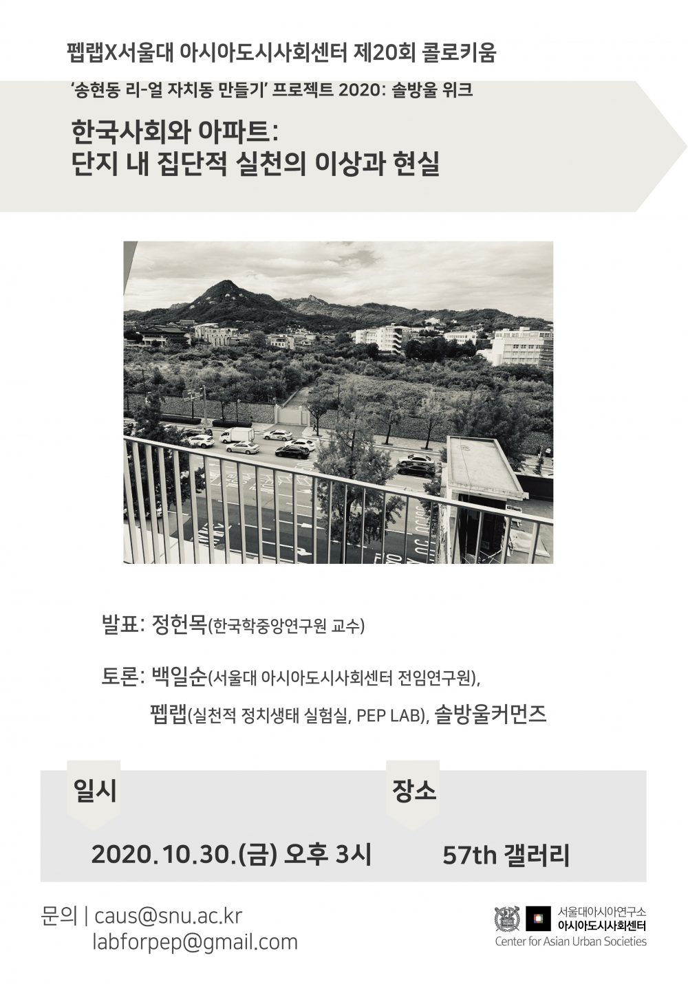 Korean Society and Apartment Complex: Collective Practices and Realities in the APT