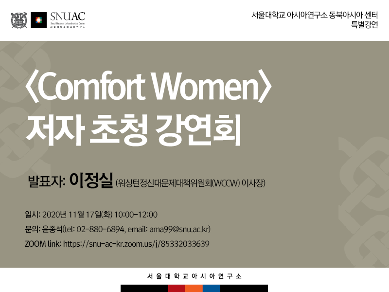 Lecture by the Author of 'Comfort Women'