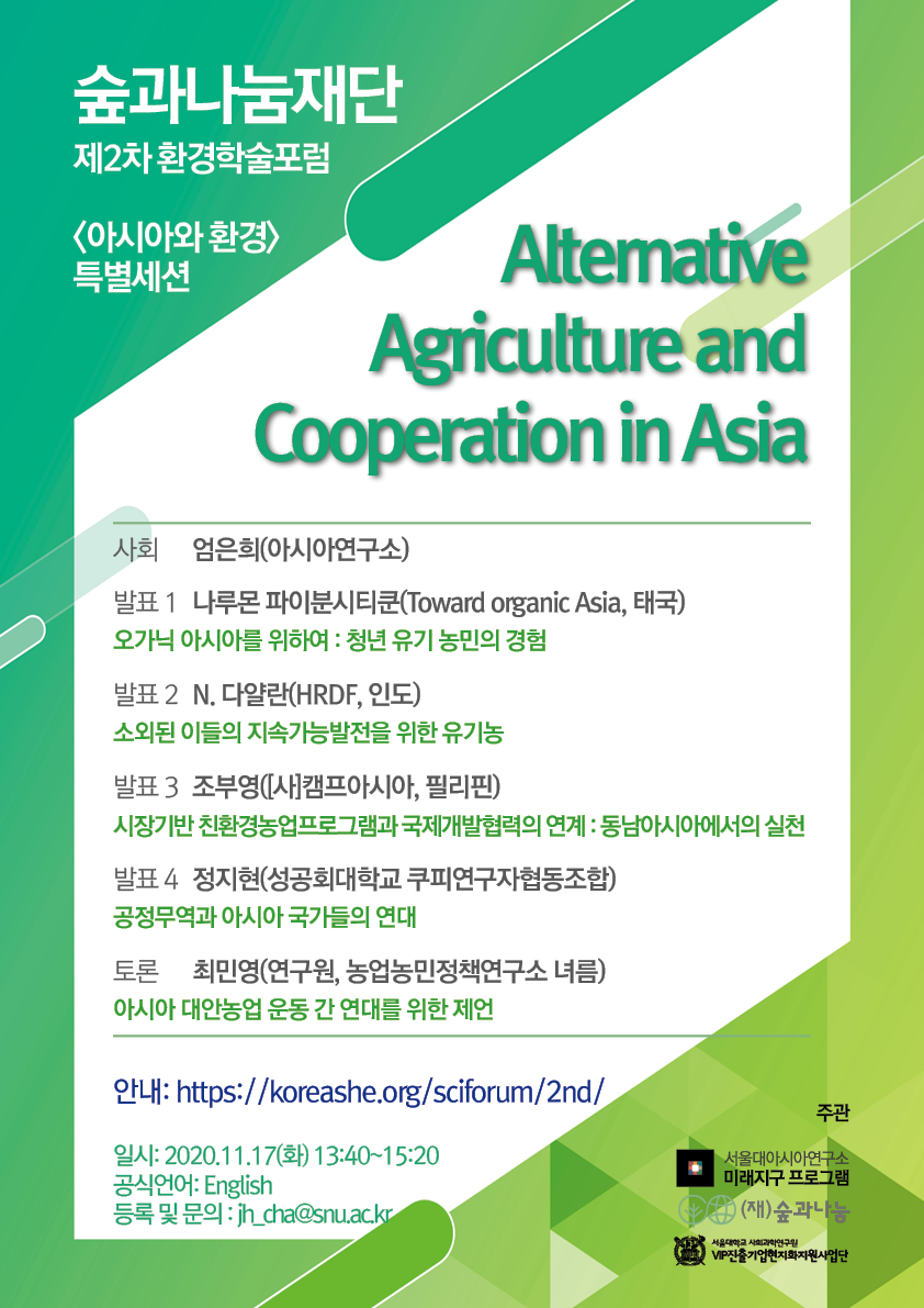 The 2nd Environmental Academic Forum <Asia and the Environment srcset=