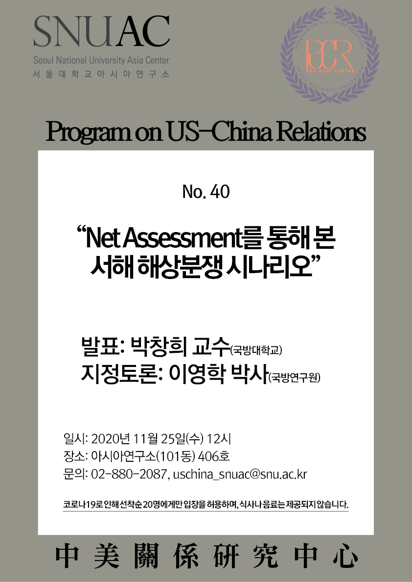 A Net Assessment of the Scenario for Maritime Conflicts in the West Sea
