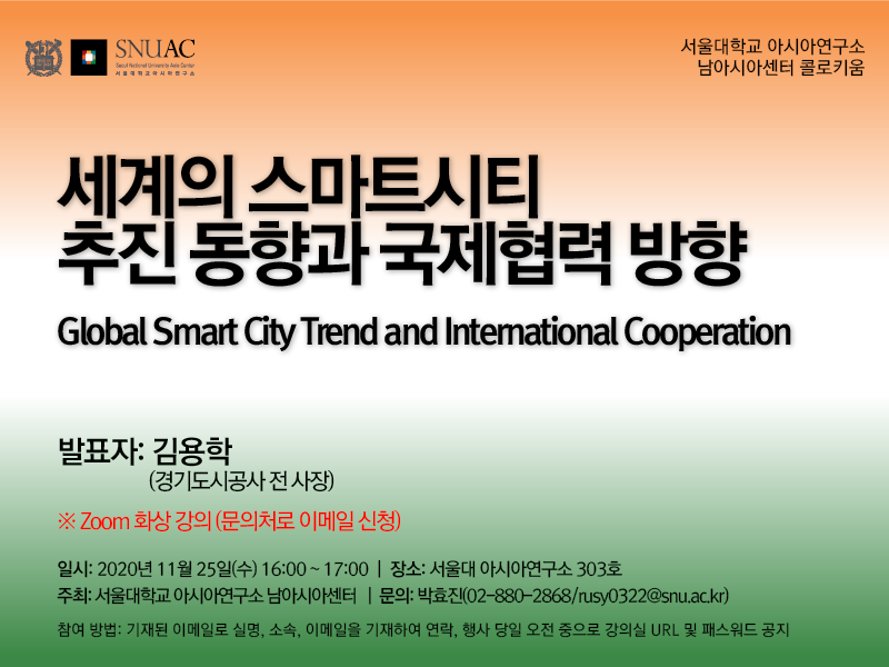 Global Smart City Trend and International Cooperation