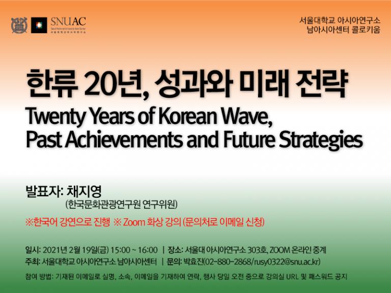 Twenty Years of Korean Wave, Past Achievements and Future Strategies