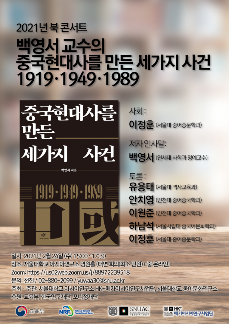 [Book Concert] Prof. Young Seo Baik's 'Three Events that Shaped the History of Modern China: 1919 · 1949 · 1989'