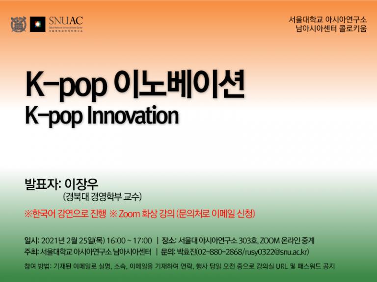 K-pop Innovation