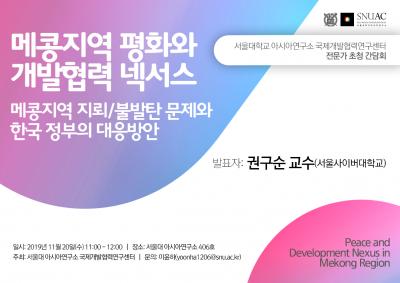 메콩지역 평화와 개발협력 넥서스-메콩지역 지뢰/불발탄 문제와 한국 정부의 대응방안