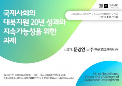 국제사회의 대북지원 20년 성과와 지속가능성을 위한 과제