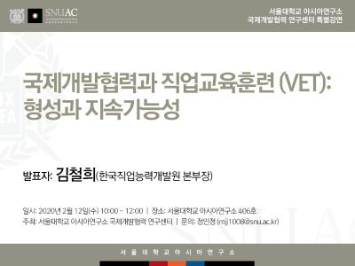 국제개발협력과 직업교육훈련 (VET): 형성과 지속가능성