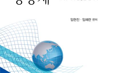 동아시아 협력과 공동체 – 국가주의적 갈등을 넘어서