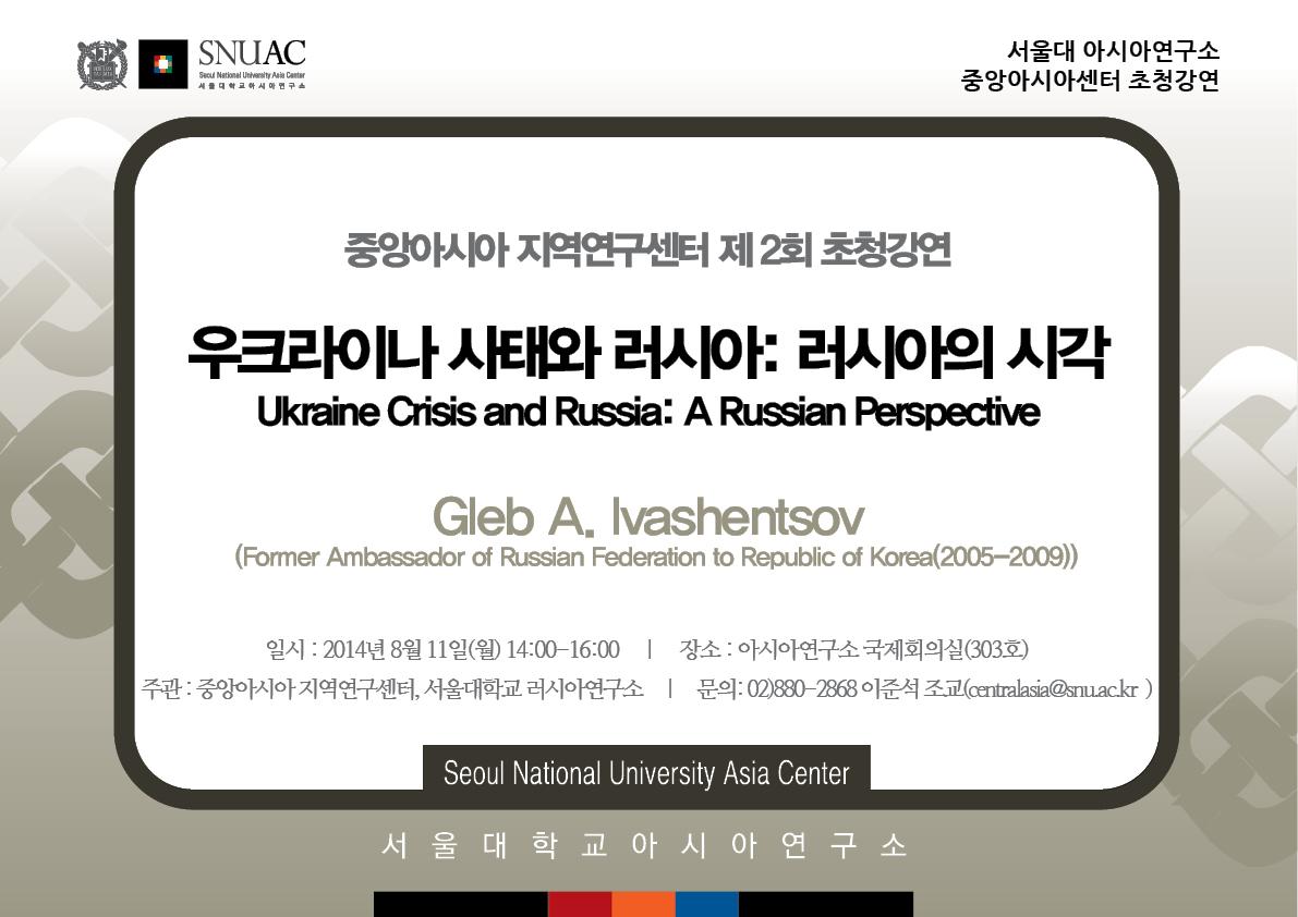 중앙아시아 지역연구센터 제 2회 초청강연