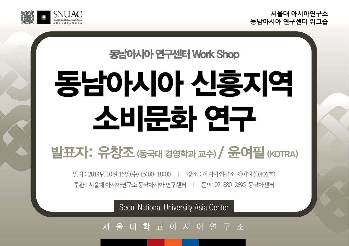 서울대 아시아연구소 동남아시아 연구센터 워크숍