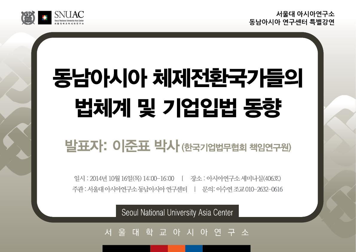 서울대 아시아연구소 동남아시아 연구센터 특별강연