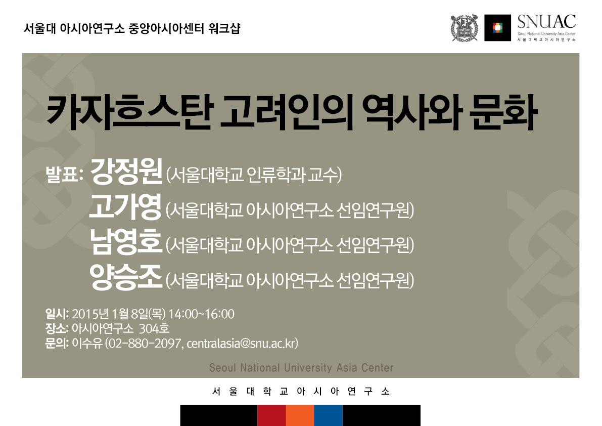 서울대 아시아연구소 중앙아시아센터 워크샵 – 카자흐스탄 고려인의 역사와 문화