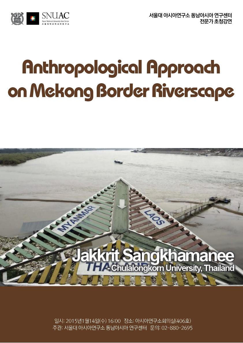 동남아시아 연구센터 전문가 초청강연 – Anthropological Approach on Mekong Border Riverscape