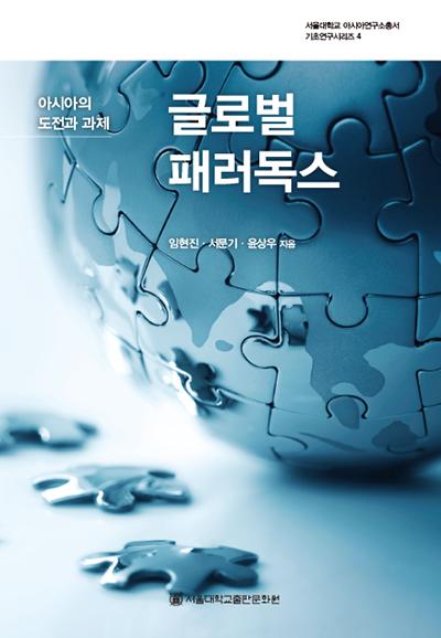 글로벌 패러독스
