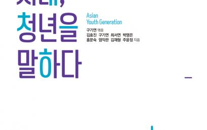 메가 아시아 시대, 아시아 청년을 말하다
