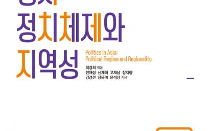 아시아의 정치: 정치체제와 지역성