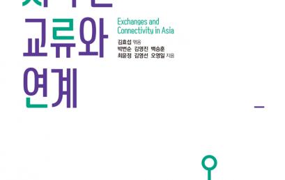 아시아 지역 간 교류와 연계