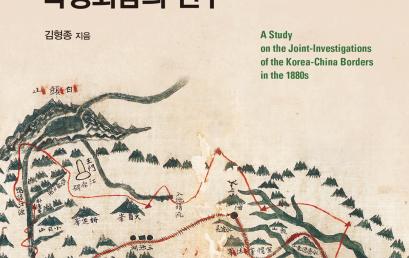 1880년대 조선-청 공동감계와 국경회담의 연구