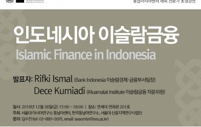 인도네시아 이슬람금융
