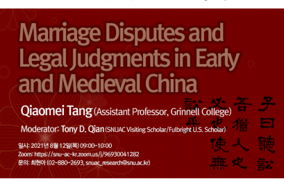 Marriage Disputes and Legal Judgments in Early and Medieval China