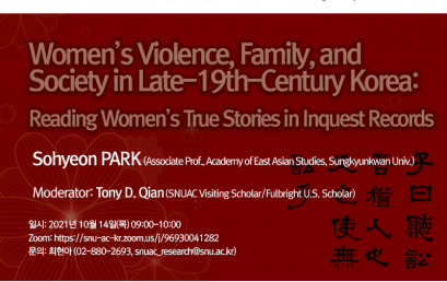 Women's Violence, Family, and Society in Late-19th-Century Korea:  Reading Women's True Stories in Inquest Records