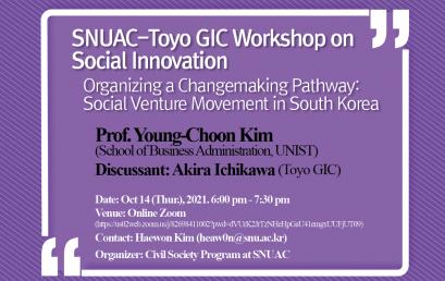 SNUAC-Toyo GIC Workshop on Social Innovation