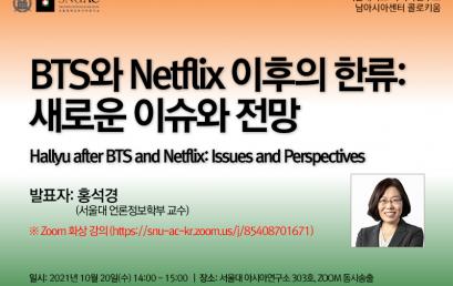 BTS와 Netflix 이후의 한류: 새로운 이슈와 전망