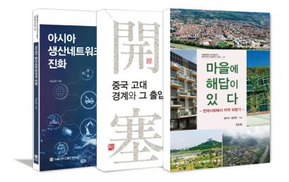 [소식] 2021년 대한민국학술원 우수학술도서 선정